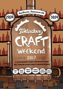 Craft Weekend 2017